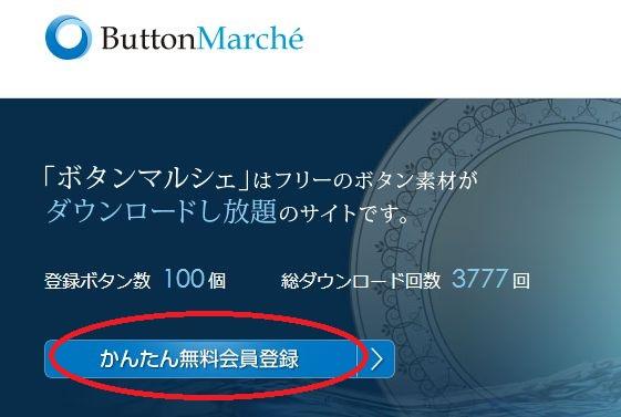 button_marche001