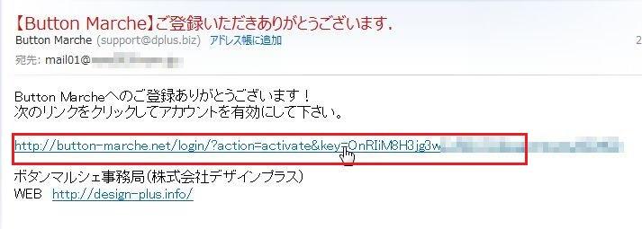 button_marche005