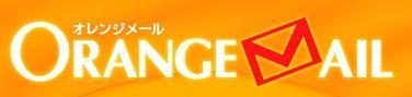 logo_orangemail01