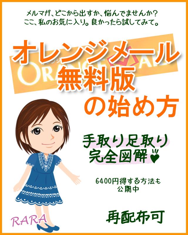 rep_orange01
