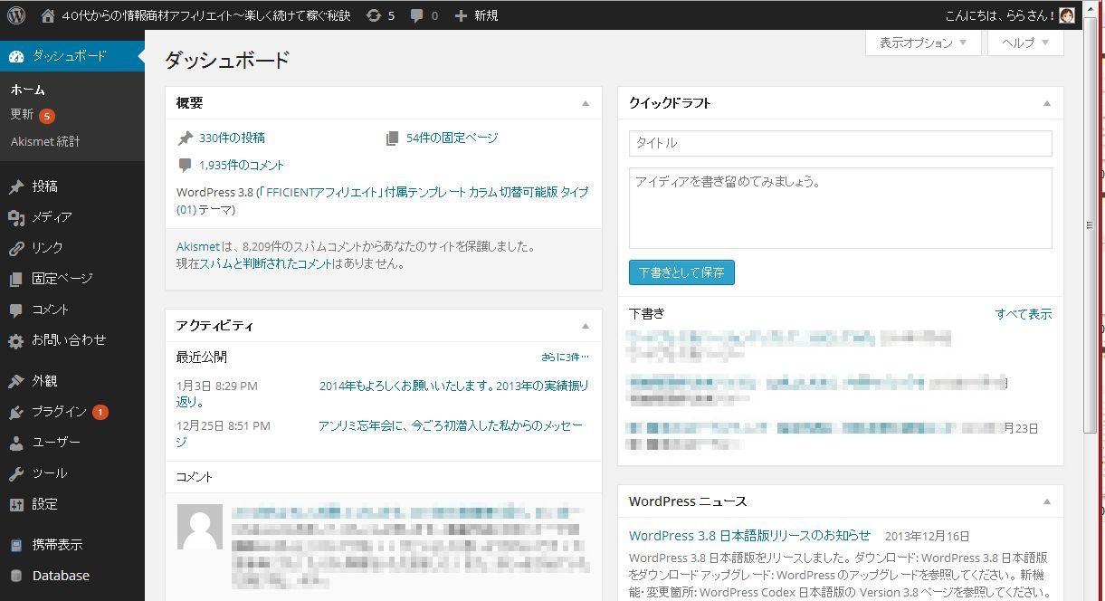 wordpress38_008